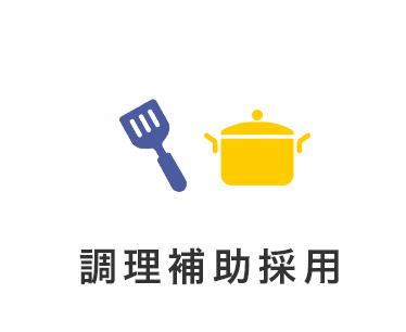 調理補助採用